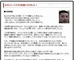 口説き方城咲10.jpg